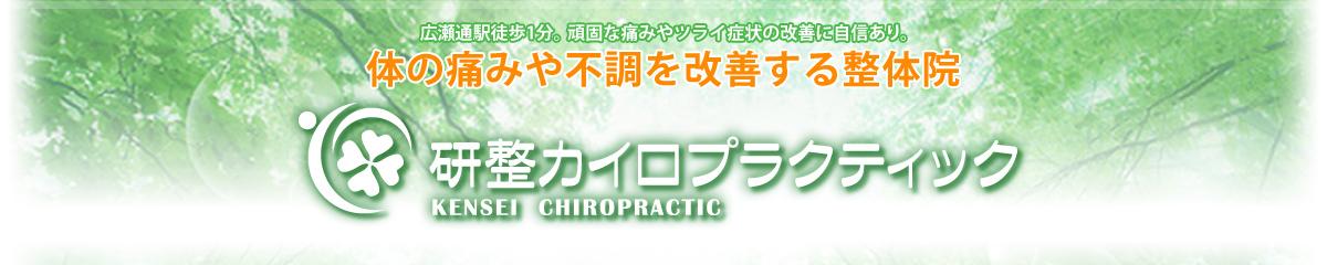 頑固な痛みや不調を解消する仙台の整体院